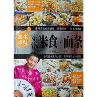 生鲜超市:家常米食 面条