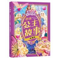 芭比公主故事珍藏版2
