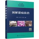 图解猪病防治
