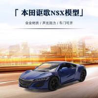 彩珀1:32仿真本田Acura本田讴歌NSX跑车合金汽车模型玩具声光回力