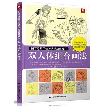 日本漫画手绘技法经典教程8:双人体组合画法 装饰绘画零基础学画漫画素描技法动漫手绘素描书技法美术书入门画绘画书籍漫画教程书