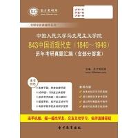 中国人民大学马克思主义学院843中国近现代史(1840~1949)历年考研真题汇编(含部分答案)【手机APP版-赠送网