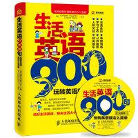 生活英语900句:玩转英语就这么简单