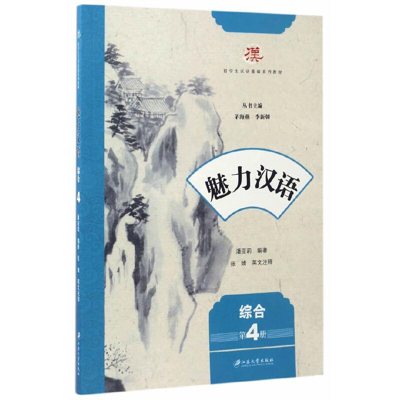 魅力汉语.综合. 第4册