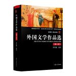 外国文学作品选(第三版)(博学・外国文学系列)
