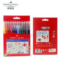 德国辉柏嘉12色水彩笔儿童水彩填色涂鸦笔软头秀丽笔彩色书法笔