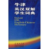 牛津英汉双解学生词典 9787100055406