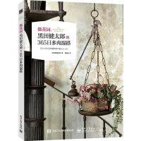 正版书籍 微花园:黑田健太郎的365日多肉混搭(全彩) 黑田健太郎,黄亚丽 电子工业出版社 9787121256370