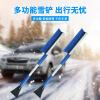 汽车多功能除雪铲 带EVA棉长款除冰雪铲5排毛刷汽车用品