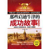 【旧书二手九成新】那些启迪牛津的成功故事 : 英汉对照 李清如 编著 9787543074569 武汉出版社
