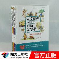 汉字姐姐给孩子的成语汉字书(套装5册) 6-14岁学前儿童有趣的识字书小学生课外阅读书籍 畅销书
