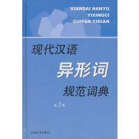现代汉语规范字(词)典・现代汉语异形词规范词典(第2版)