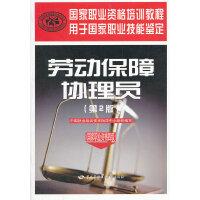 劳动保障协理员(国家职业资格四级)(第2版)