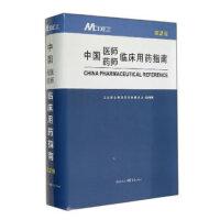 中国医师药师临床用药指南(第2版)