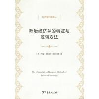 政治经济学的特征与逻辑方法(经济学名著译丛)