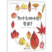 蒲公英科�W�L本系列(第7�):�槭裁�淙~���色?