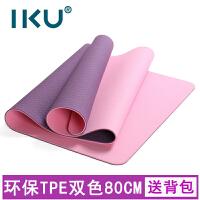 IKU 经典双色 tpe 80CM加宽瑜伽垫 加长防滑环保净味TPE男女瑜珈健身垫子 183cm*80cm*6mm 送