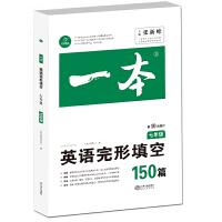 英语完形填空150篇 七年级 第10次修订 开心教育一本 (全国著名英语命题研究专家,英语教学研究优秀教师联合编写)