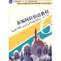 新编阿拉伯语教程(6)(阿语专业本科生教材) 王有勇