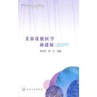 美容皮肤医学新进展(2009)
