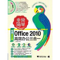 非常简单--office 2010高效办公三合一(1DVD)从零学起不求人,电脑操作就这么简单!(中青雄狮)