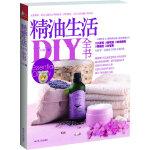 精油生活DIY全书(红透台湾的芳香达人,教您制作纯天然护肤品,五步变身美丽达人)