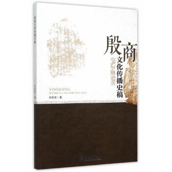 殷商文化传播史稿