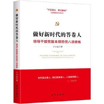 做好新时代的答卷人:领导干部克服本领恐慌八项修炼(pdf+txt+epub+azw3+mobi电子书在线阅读下载)