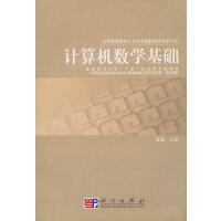 计算机数学基础(高等职业教育人才培养创新教材出版工程)