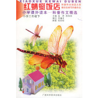 红蜻蜓饭店(小学三年级下)/小学课外读本――科普作文精选