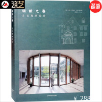 银龄之春 养老建筑设计 美国欧洲亚洲养老地产项目规划建筑室内设计解读 老年公寓建筑设计书籍