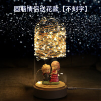 圣诞节礼物送女友 diy朋友生日女生创意特别实用diy平安夜小礼品