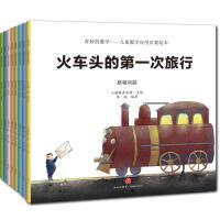 奇妙的数学全套8册 火车头的第一次旅行 3-6岁儿童早教启蒙认知故事书 宝宝早教好玩的数学绘本一年级二年级数学应用启蒙