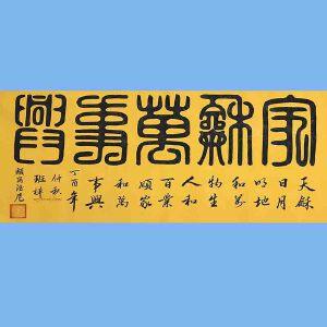 中国佛教协会副会长,中国佛教协会西藏分会第十一届理事会会长十三届全国政协委员班禅额尔德尼确吉杰布(家和万事兴