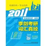 李剑考研词汇真经(2011考研英语  时间)(仅适用PC阅读)(电子书)