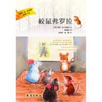 校鼠弗罗拉――迪克・金-史密斯动物小说(英国动物小说之父迪克・金-史密斯的经典之作,坚持自己的与众不同,才能发现更广阔
