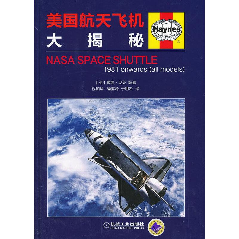 美国航天飞机大揭秘(全彩印刷,250多张图片及技术说明贯穿全书中,是一本太空时代的奇迹---航天飞机的详尽图文指南)