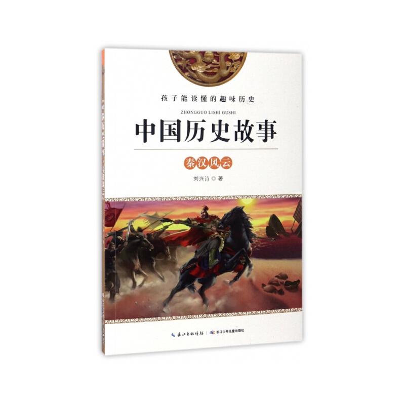 孩子能读懂的趣味历史:中国历史故事--秦汉风云(货号:JYY) 刘兴诗 9787556056491 长江少儿书源图书专营店