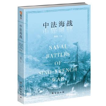 中法海战(pdf+txt+epub+azw3+mobi电子书在线阅读下载)