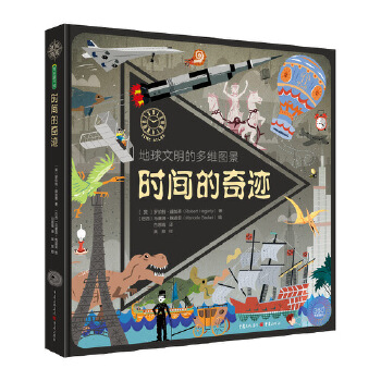"""时间的奇迹:地球文明的多维图景 360°科普趣味立体书,花样繁多的阅读""""小机关"""",全景式展现人类文明,一本书读懂世界发展史!独特的时间线编排体系,9幅跨页图卷,多维度详解历史文化!360°科普系列,带孩子全方位探索大千世界!"""