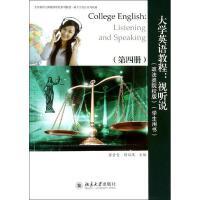 大学英语教程(政法类院校版)(4)视听说,学生用书 北京大学出版社