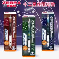 日本ZEBRA斑马十二星座限定款MA85自动铅笔写不断芯活动铅笔0.5mm小学生考试书写软握胶