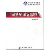 行政法及行政诉讼法学