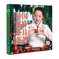 中国茶叶茶具茶艺 王广智 9787508840307