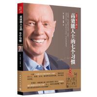 【XSM】高效能人士的七个习惯(精华版) (美)史蒂芬柯维 中国青年出版社9787515342603