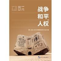 战争和平与人权-第二届人权文博国际研讨会文集 慈爱民 9787508531656