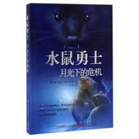 牛津大学动物学博士・畅销动物小说:水鼠勇士月光下的危机(货号:JYY) 汤姆・莫尔豪斯 9787534699160 江