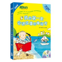 [包邮]点读书 我的第一本会讲故事的单词书 少儿英语故事词汇【新东方专营店】