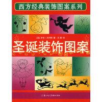圣诞装饰图案/西方经典装饰图案系列(英)贝内特(Bennett,S.),王毅上海人民美术出版社978753224947