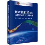 地理模拟系统:元胞自动机与空间智能